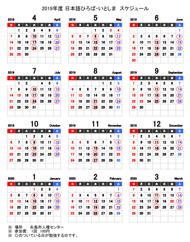 日本語教室カレンダー